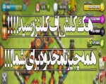 هک بازی CLASH OF CLANS